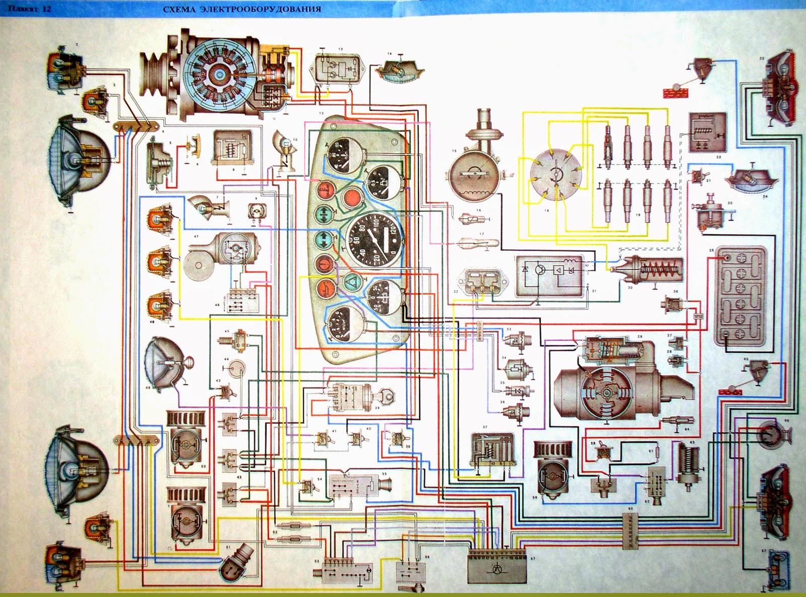 Схема электрооборудования газ 3307 цветная с описанием фото 615
