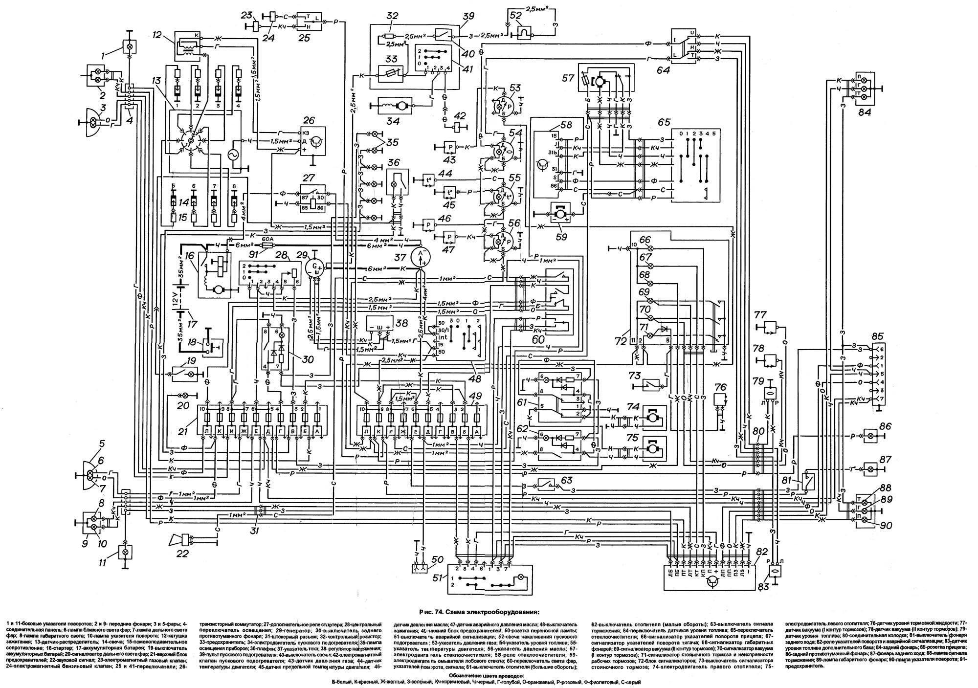 Схема электрооборудования газ 3307 цветная с описанием фото 12
